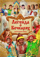 """Легедна о Бочкарях"""